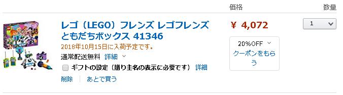 LEGO_42065_amazon201810_2_.png