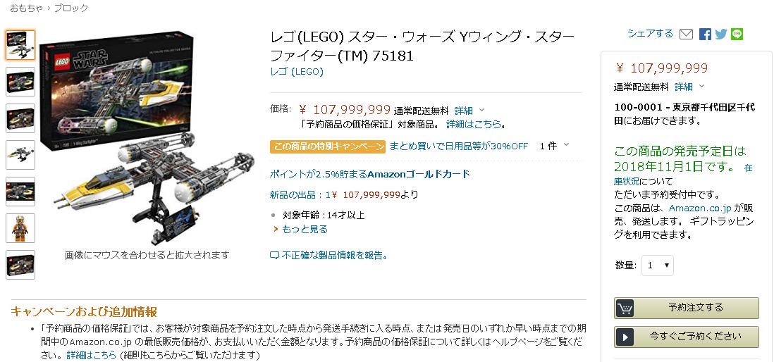 LEGO_75181_amazon201810_01.png
