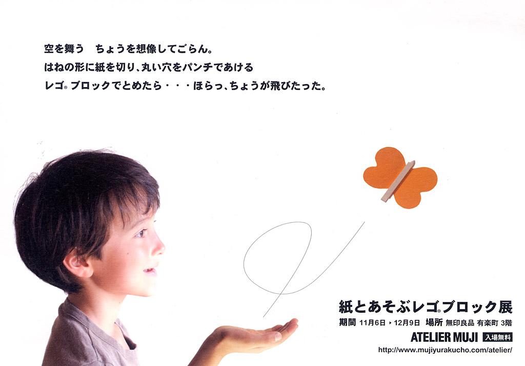 Muji200911_01.jpg