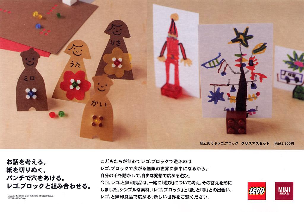 Muji200911_02.jpg